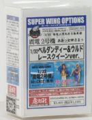 SWS SP01-F01 Belldandy & Urd Race Queen
